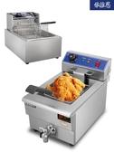 依維思商用電炸爐油炸鍋單缸電炸鍋油炸爐雙缸油條機炸雞排薯條機 MKS免運