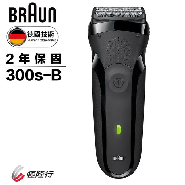 德國百靈 BRAUN 電鬍刀300s-B(黑)