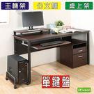 《DFhouse》頂楓150公分電腦辦公桌+1鍵盤+主機架+活動櫃+桌上架(大全配) 工作桌 電腦桌