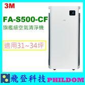新品上市送濾網2片 3M FA-S500-CF頂級旗艦機 公司貨 FA-S500全效型空氣清淨機 適用31~34坪