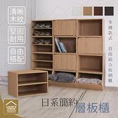 日式簡約層板櫃 木紋可堆疊組合櫃 收納櫃DIY 置物櫃 層架 鞋櫃書櫃【NS205】《約翰家庭百貨