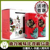 台灣茶人 鹿谷風味比賽級烏龍超值禮盒(茶戲人間系列)