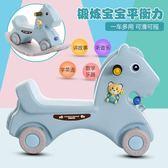 寶寶搖搖馬兒童木馬塑料兩用玩具大號帶音樂嬰兒1-6周歲搖馬【全館八八折促銷】