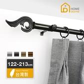 【Home Desyne】20.7mm天使羽翼伸縮窗簾桿122-213質感黑