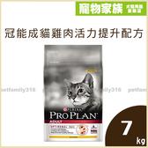 寵物家族-ProPlan冠能成貓雞肉活力提升配方7kg