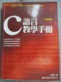 【書寶二手書T1/電腦_JGI】C語言教學手冊_4/e_洪維恩