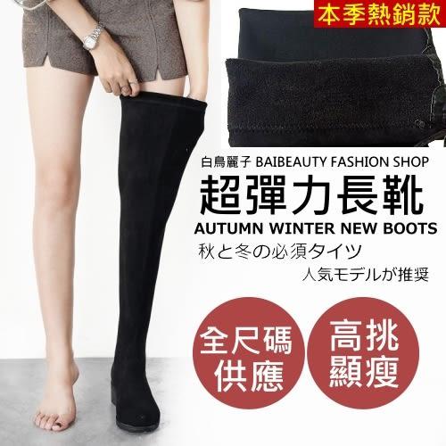 【35-44全尺碼】超彈力膝上靴.素面修長黑色過膝長靴.白鳥麗子
