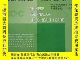 二手書博民逛書店中國兒童保健雜誌罕見2019年 1月 第27卷 第1期 郵發代號