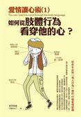 (二手書)愛情讀心術(1):如何從肢體行為看穿他的心?  好命女必知「男人行為」裡的..