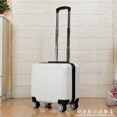 迷你密碼箱小型拉桿箱輕便16寸旅行李箱女小號18寸輕便登機箱 科炫數位