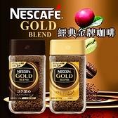 日本 Nestle 雀巢 經典金牌咖啡 120g 金牌研磨咖啡 罐裝 濃郁 香醇 咖啡 金牌咖啡
