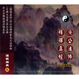 濟公活佛釋禪真經 道教經典 5  CD (音樂影片購)