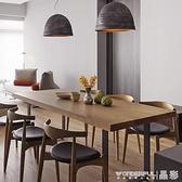 餐桌 北歐實木餐桌椅組合家用小戶型長方形現代簡約客廳餐廳吃飯桌 晶彩LX