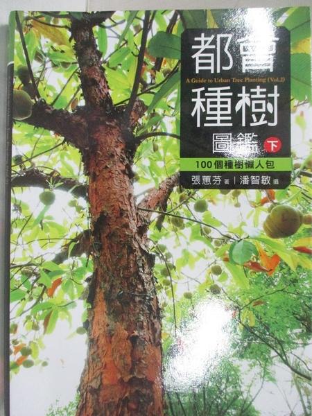 【書寶二手書T1/少年童書_BQG】都會種樹圖鑑(下):100個種樹懶人包_張蕙芬