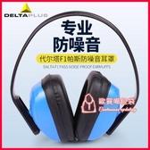 隔音耳罩 防護噪音耳罩學習睡眠覺射擊隔音耳罩打鼓工作耳罩