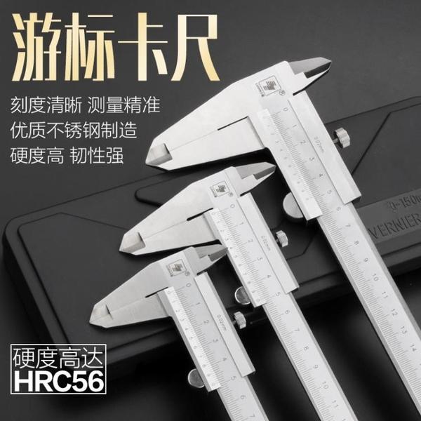 游標卡尺 力箭 高精度整體游標卡尺0-300mm無表卡尺不銹鋼卡尺深度尺 mks宜品