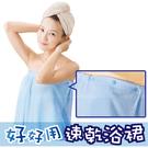 好好用超纖柔速乾浴裙 藍色(約80x14...