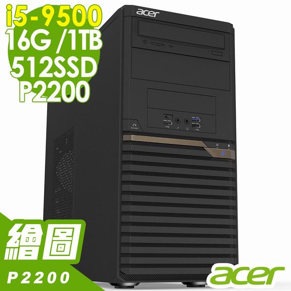 【現貨】Acer P10F6 i5-9500/16G/1T+512SSD/P2200/W10P 商用電腦