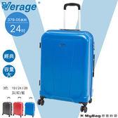 Verage 維麗杰 行李箱 24吋 藍色 極致典藏系列旅行箱 379-0524-03 MyBag得意時袋