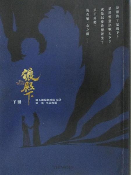 【書寶二手書T1/一般小說_HDS】狼殿下【下冊】_陳玉珊編劇團隊, 湛藍