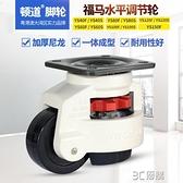 福馬輪40F/60F/80F/100F/120F/150F靜音輪工業水平調節支撐萬向輪