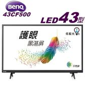 BenQ 43吋低藍光護眼LED液晶顯示器+視訊盒(43CF500)