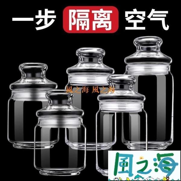 雜糧罐 小玻璃茶葉罐玻璃瓶透明帶蓋密封罐花茶儲存罐儲物罐【風之海】