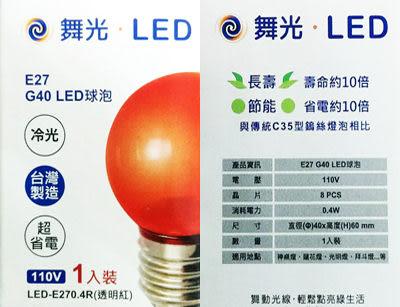 【燈王的店】《小夜燈專用LED燈泡》E27燈頭 0.4W燈泡 (紅光)(易碎品需自取) ☆LED-E27-0.4WR