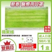 聚泰 雙鋼印 成人醫療口罩 (蘋果綠) 50入/盒 (台灣製造 CNS14774) 專品藥局【2017212】
