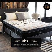 King size 雙人特大 Divas名伶系列-高蓬度乳膠碳鋼獨立筒無毒床墊[雙人特大6×7尺]【DD House】