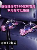 汽車掛鉤車載座椅背頭枕隱藏式多功能掛勾可愛鑲鑚車上車內用品女