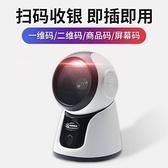 奧家激光掃描平臺超市專用掃描槍二維碼收銀掃描器掃碼器 【Ifashion】