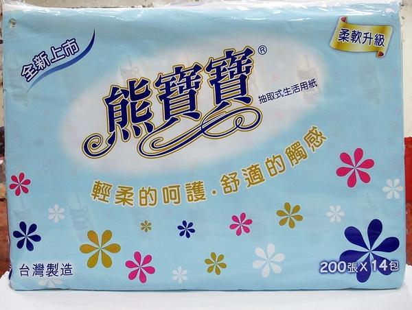 【箱購好便宜】熊寶寶抽取衛生紙200張 14包*6串