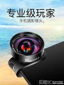 廣角手機鏡頭攝像頭外置高清魚眼長焦微距三合一套裝蘋果華為通用單反自拍 LX 新品特賣