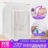 全封閉防塵罩塑料透明衣服罩衣物掛式大衣收納整理羽絨服防塵袋 名購居家