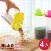 【BLAD】長效保鮮加蓋量杯密封儲物罐1.8L-超值4入組(贈雪尼爾手套*2入)