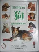 【書寶二手書T7/寵物_XAQ】照顧你的狗_原價780_連于欣, 布魯斯.佛