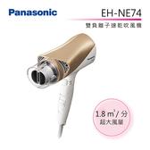 【天天限時】Panasonic 國際牌 EH-NE74 雙負離子吹風機