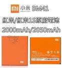 【不正包退】BM41 紅米1 紅米1S 原廠電池 2000mAh/2050mAh 電池 MIUI 小米