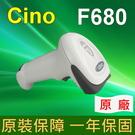 CINO F680 高解析度影像式條碼掃...