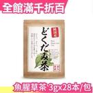 日本製 岡山縣產 魚腥草茶 3gx28本 0咖啡因 100%魚腥草 小朋友也可以喝 無添加 養生【小福部屋】