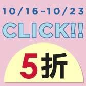 ❖CLICK➯SM2+AH限定款【5折】
