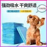 狗狗尿墊隔尿片 小狗尿不濕除臭加厚