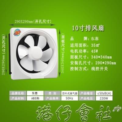 通風扇 10寸換氣扇靜音廚房衛生間窗式排風扇抽風機超強力家用排氣扇單向 交換禮物