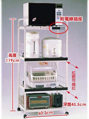 【時尚屋】DIY~廚房A124 雙層拉板電器架