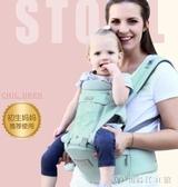 愛貝禮嬰兒背帶多功能四季通用抱娃神器兒童前抱式寶寶單坐凳腰凳 創時代3c館