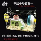 籠子 倉鼠寶寶亞克力倉鼠籠子金絲熊籠單層透明超大別墅用品玩具 JD 玩趣3C