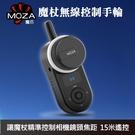 【立福公司貨】魔杖 iFocus 無線 控制手輪 MOZA 魔爪 手輪 SPDA5 手柄 適用 Slypod 電動單腳架