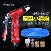 奧瑞馳家用高壓強力洗車噴水槍水管軟管汽車搶澆花工具噴頭沖神器 歐韓時代