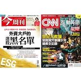 《今周刊》1年52期 +《CNN互動英語》朗讀CD版 1年12期